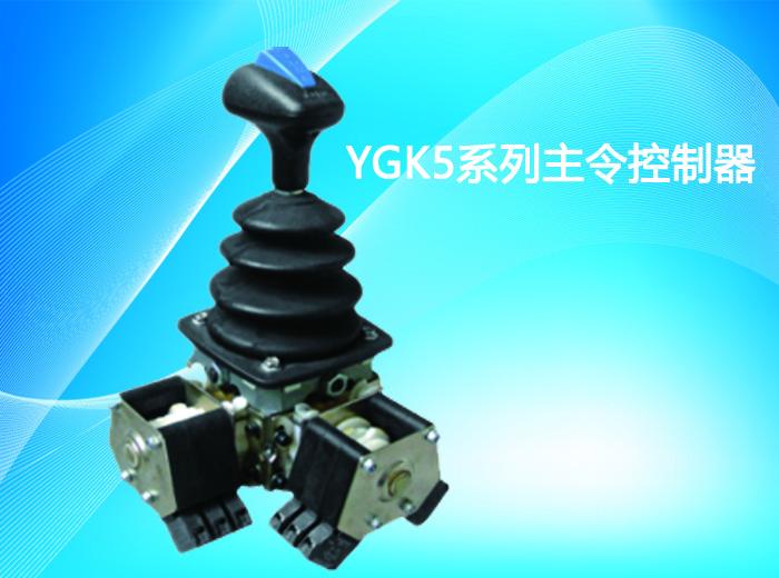 YGK5系列主令控制器-湖南施