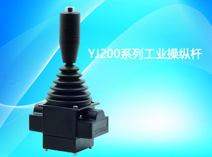 YJ200工业操纵杆-湖南施诺
