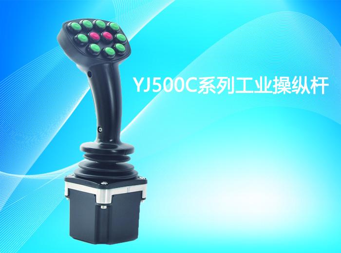 YJ500C工业操纵杆-湖南施诺